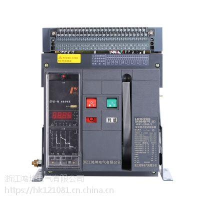 浙江鸿坤电气断路器智能型万能式断路器HKW1-2000型号抽屉