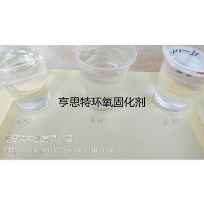 苏州亨思特聚醚胺固化剂产品介绍环氧固化剂