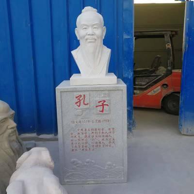 石雕孔子汉白玉古代历史名人伟人胸像半身像校园景观人物肖像雕塑曲阳万洋雕刻厂家定做