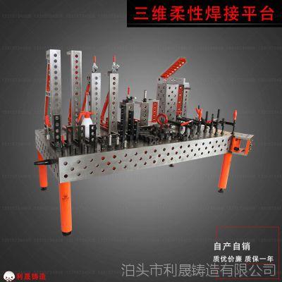 苏州三维柔性铸铁焊接平台厂家 组合焊接平台多孔焊接定位夹具