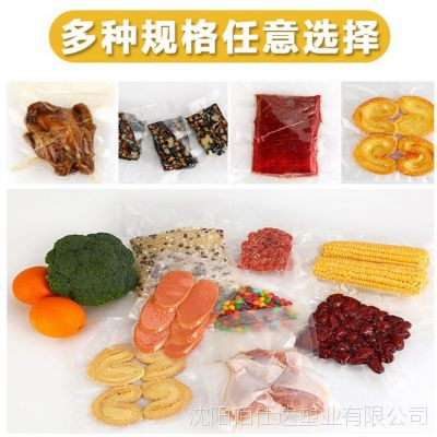 真空袋印刷 真空袋透明 食品级真空袋 尼龙复合真空袋 冷冻真空袋