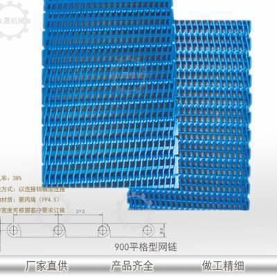 网链 900塑料网链 塑料链板输送机 输送设备配件