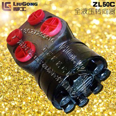 liugong/柳工ZL50C铲车转向器_柳工50铲车方向机