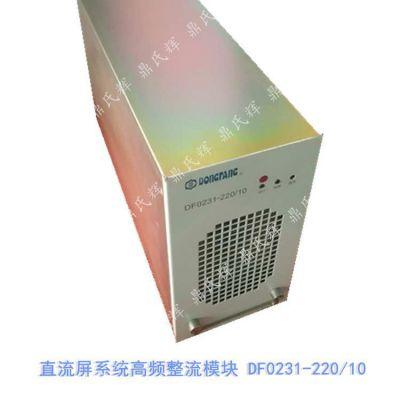 ad22020-fz直流屏配件