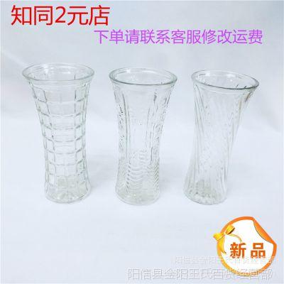 b-004花瓶 水晶玻璃花瓶 水培植物容器 2元 两元店日用百货货源