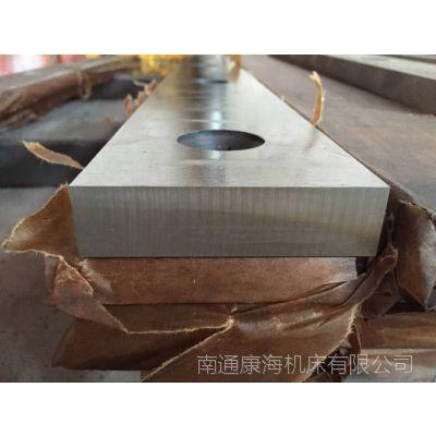 剪板机刀片 液压摆式/闸式剪板机刀片 南通机床剪板机配件