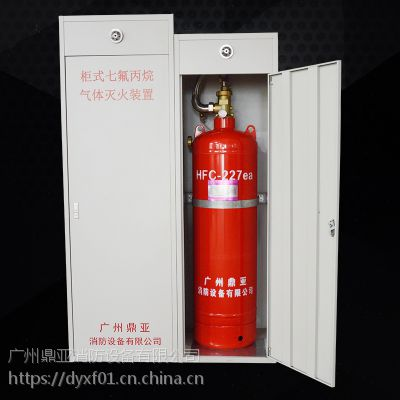 佛山七氟丙烷 佛山气体灭火 厂家直销 免费设计方案 安装