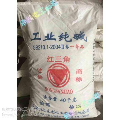 红三角纯碱/红三角纯碱价格/锦州工业级99.2%碳酸钠【图片】