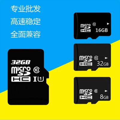 高速sd卡手机存储卡tf卡相机记忆卡 行车记录仪内存卡批发厂家
