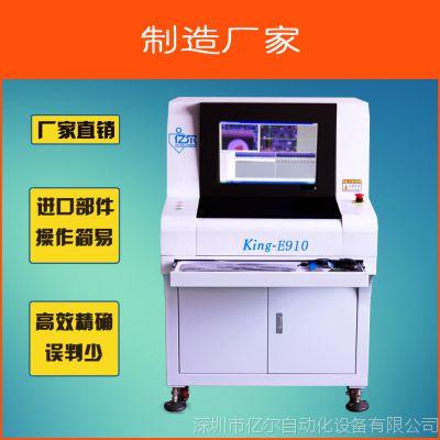 国内专业销售离线AOI检测设备SMT回流焊后PCB品质测试专用