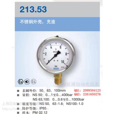 威卡WIKA代理波登管压力表213.53,充液防震,CrNi-不锈钢壳体货正品货源充足