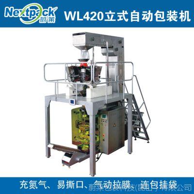 WL420小米、 大米、 五金、 螺丝、洗衣粉等粉料颗粒塑料袋装包装机