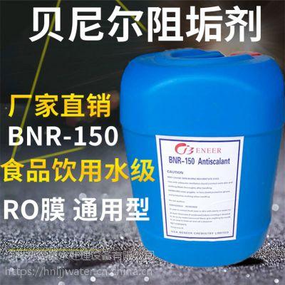 厂家直销美国原装进口阻垢剂 贝尼尔阻垢剂 反渗透ro膜专用 质优价低