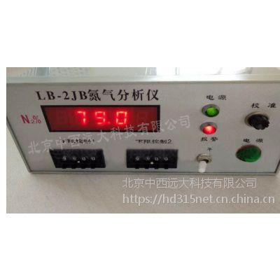 中西 氮气(N2)检测分析仪 型号:LB-2JB库号:M406298