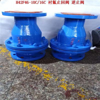 法兰逆止阀厂家 H42F46-10C DN40 立式衬氟止回阀 单向阀 H42F46-16C