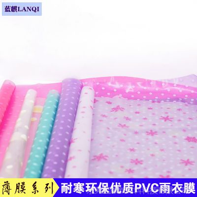 0.08~0.5mm透明PVC面料超透视服装风雨衣隔水薄水晶包塑料布薄膜