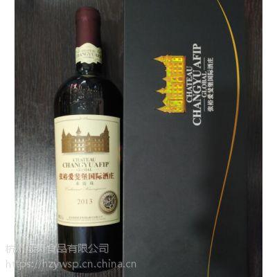 张裕爱斐堡杭州代理商批发赤霞珠特选级纸盒装红酒 葡萄酒