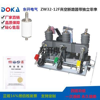 ZW32-12F户外智能分界真空断路器带控制箱10KV电动真空断路器