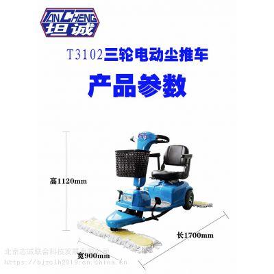 2019年坦诚T3102驾驶式三轮电动尘推车 操作简单 驾驶灵活