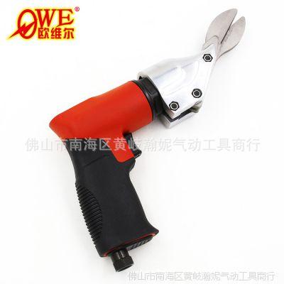 欧维尔OW-330ST枪式气剪双刀刃 气动剪刀 风动剪钳 强力剪具