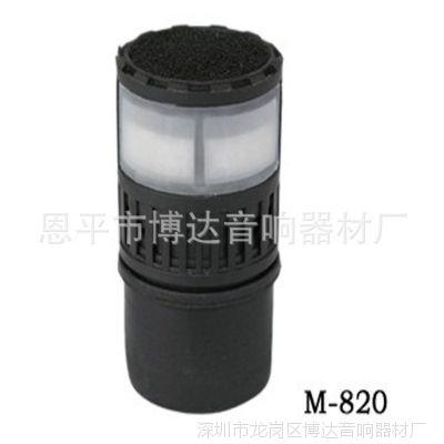 厂家大量供应专业KTV动圈式麦克风咪芯 电容会议高灵敏度音头 820