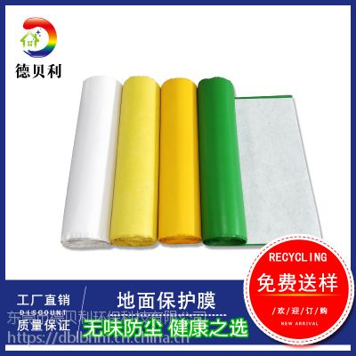 家装PVC保护膜德贝利厂家提供