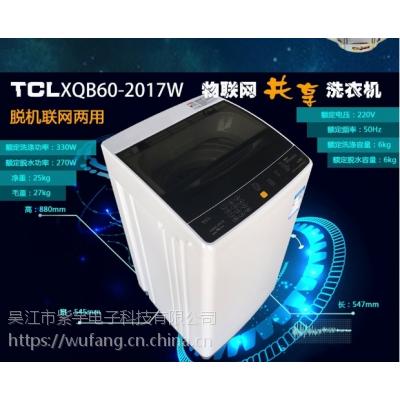 TCL原装XQB60-2017W全自动商用手机支付洗衣机免费上门安装