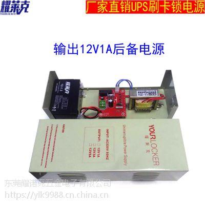 东莞厂家研发生产耀莱克品牌 刷卡锁电源 静音锁电源