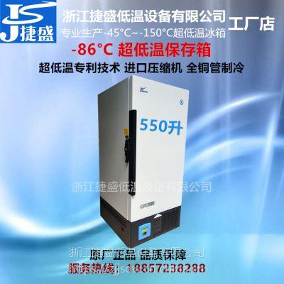 捷盛零下80度超低温冰箱550升生物样品组织细胞冻存箱DW-86L550实验室保存箱