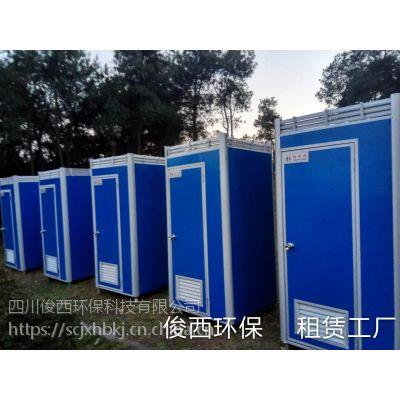 巴中环保移动厕所租赁 流动厕所租赁、活动厕所出租