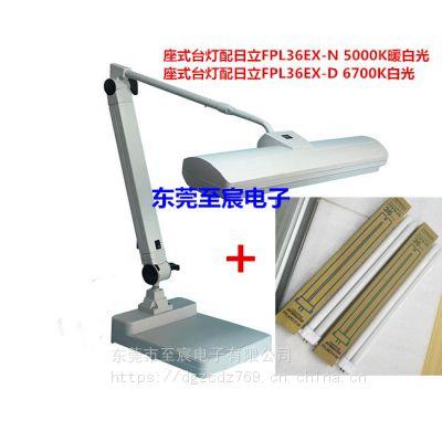 三波长台灯HITACHI日立FPL36EX-D 36W6700K白光配国产台灯MT-213B座式