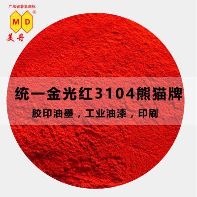 武汉3104统一金光红有机红色塑胶颜料着色力强