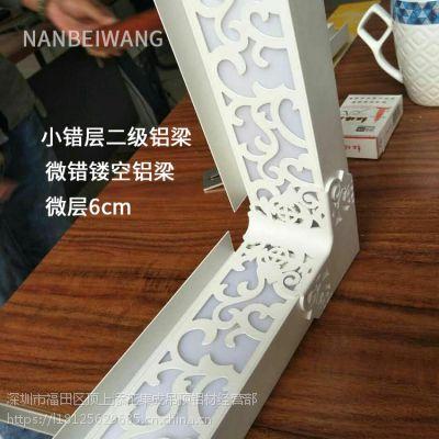南北旺集成吊顶复式透光铝梁 微错层灯槽梁 二级吊顶中式欧式 适合商品房