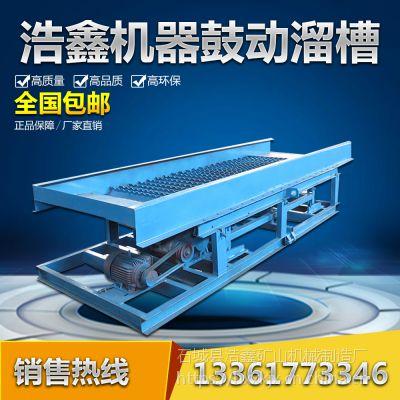 辽宁大连鼓动溜槽 沙金设备 蠕动式黄金溜槽 鼓动溜槽厂家