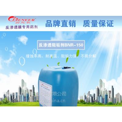反渗透阻垢剂 反渗透膜阻垢剂 陶氏膜专用贝尼尔阻垢剂BNR-150 现货批发