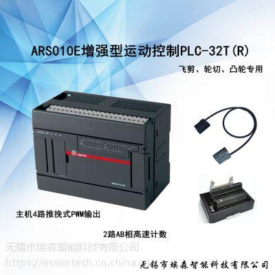 埃森智能ARS010E系列增强型运动控制可编程控制器PLC