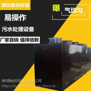 2019鲁创供应湖南塑料粉碎污水处理设备