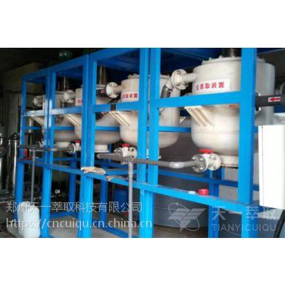 废水中提取铬,铬废水处理萃取装置