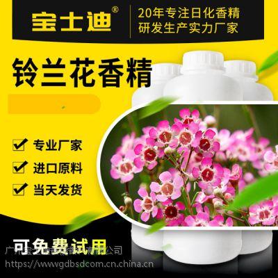【宝士迪】专业铃兰花香精生产厂家,严选进口原料,香味怡人,持久留香