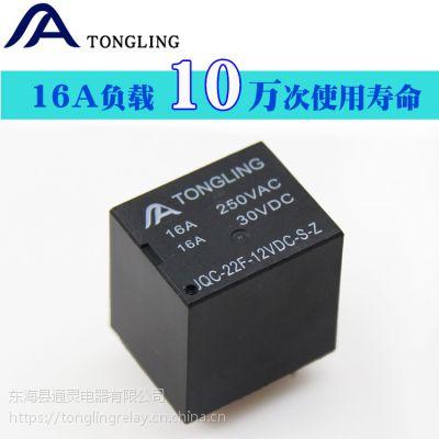 通灵直销22F 4脚常开型16A直流12vDC小型电磁继电器