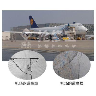 机场老跑道换板不停航施工方案
