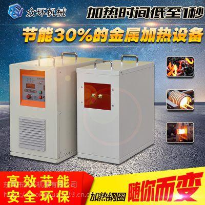 中频锻造炉 ZHZP-15KW中频锻造加热设备 金属锻造厂家众环机械