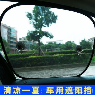 汽车网纱遮阳挡 车用侧窗侧挡后档 防晒隔热挡遮阳帘汽车窗帘