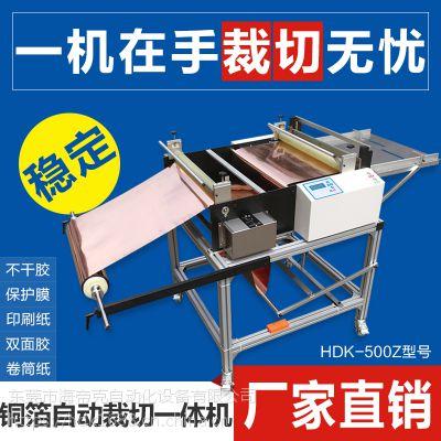 新款铝箔胶带裁断机铜箔纸全自动裁切机自动切锡纸机不干胶切割机