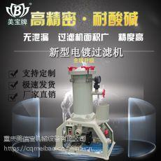 美宝精密化学电镀过滤机 电镀过滤设备厂家 水处理专用耐酸碱过滤机
