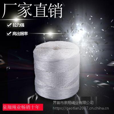 秸秆打捆绳厂家有吗 纽荷兰BC5060小方捆专用泉翔生产的白绳 pp材质 厂家直售