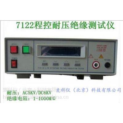 名称:MKY-7122程控交直流绝缘耐压测试仪库号;4535