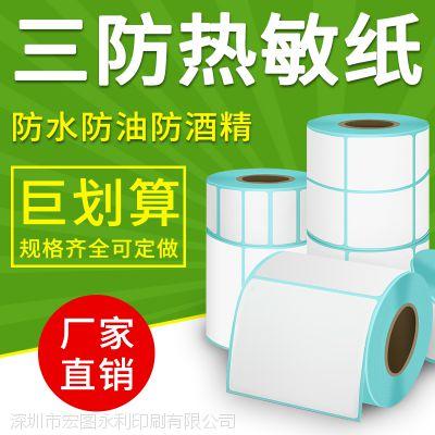 永利三防热敏纸 深圳标签印刷定做