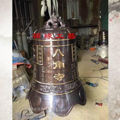 厂家直销寺庙铸铜大钟/道观喇叭口铜钟/学校警局警示铜钟订购