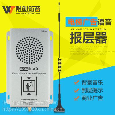 电梯语音报层器 电梯语音广告机 服务器统一管理电梯广告